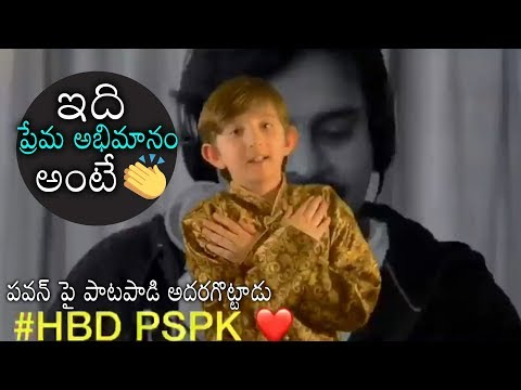Zbigniew ( Bujji) Sings Sweet Song for Pawan Kalyan Birthday | #HBDPawanKalyan2018 | Daily Culture