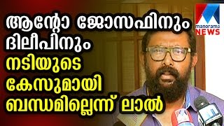 Presumption and prejudice will affect People, Lal slams allegations  | Manorama News