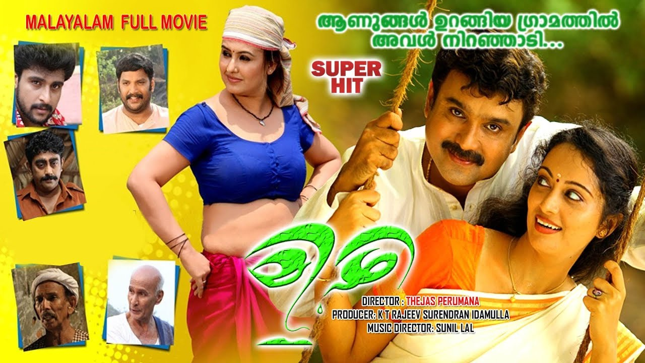 Malayalam New Movie| Mizhi | Malayalam Full Movie 2017 New Releases | Malayalam Comedy Movies