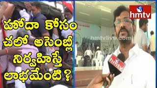 Minister Somireddy Face To Face Over Chalo Assembly Protest  | hmtv