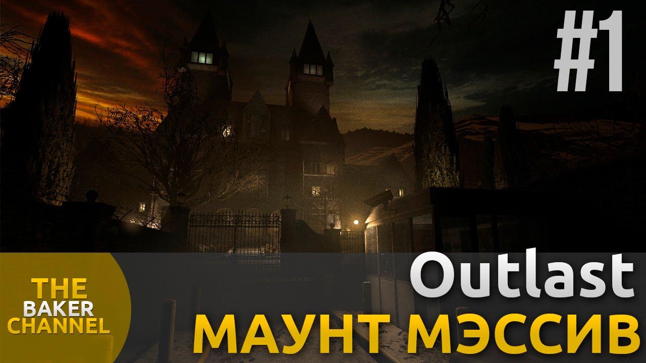 Outlast Прохождение #1 Маунт Мэссив Русская версия - YouTube