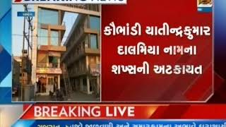 Railway ticket scandal caught Sun Enclave Complex in Halol ॥ Sandesh News TV