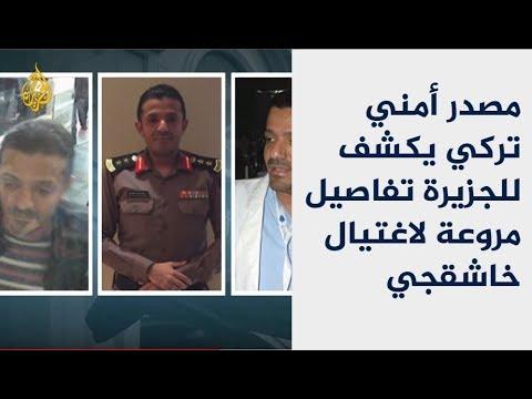 بالفيديو: هكذا جرى قتل الصحفي جمال خاشقجي