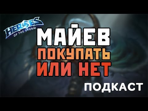 Майев - покупать или нет? Подкаст | Heroes of the Storm