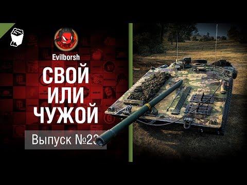 Свой или чужой №23 - от Evilborsh и Deverrsoid [World of Tanks]