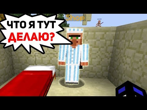 ПЕРЕНЁС ЖИТЕЛЯ НА СВОЮ БАЗУ НА БЕД ВАРСЕ! - (Minecraft Bed Wars)