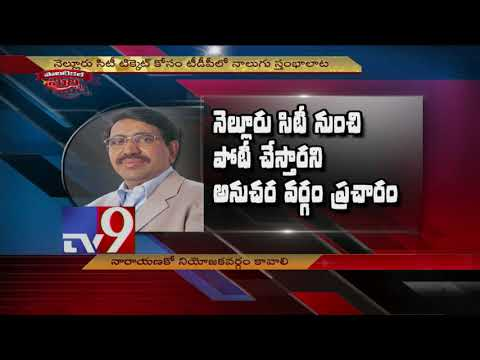 Political Mirchi : TDP Minister Narayana to take direct plunge into politics - TV9