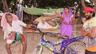 बुढ़ावा के गवना के साईकिल बेचाईल किनाईल रेन्जर | देखिये सासुर पतोह के सामने रो पड़े | khesari 2,Neha