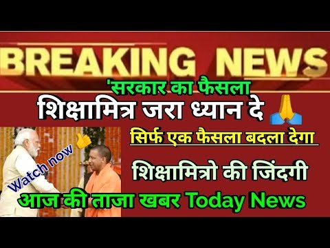 UPTET SHIKSHAMITRA NEWS | Shiksha Mitra breaking news 2018 # Shiksha Mitra latest news in Hindi