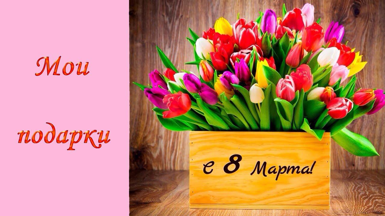 Подарок на 8 марта видео смотреть 147