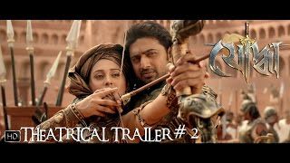 Yoddha | Theatrical Trailer 2 | Dev | Mimi | Raj Chakraborty | 2014