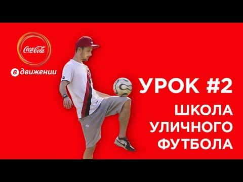 Чеканка, набивание, жонглирование | Школа уличного футбола #2