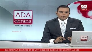 Ada Derana English News Bulletin 09.00 pm - 2017.03.27