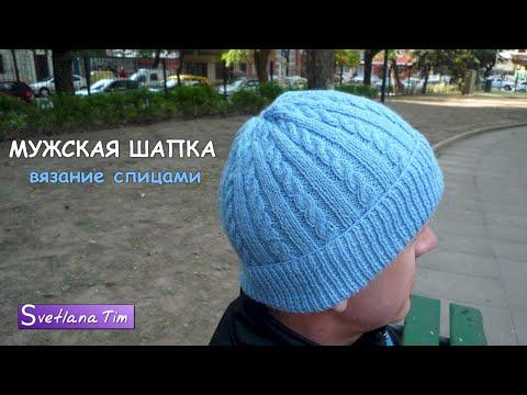 Вязание шапки спицами для мужчины ютубе