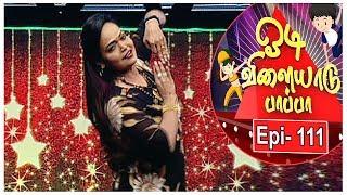 Kala Master Dance in Odi Vilaiyadu Pappa | Season 6 | Episode 111 | Kalaignar TV