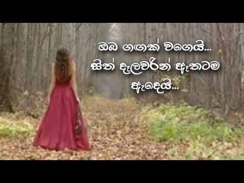 New Sinhala Song - Ganga Thawama Galai -sunil Edirisinghe video