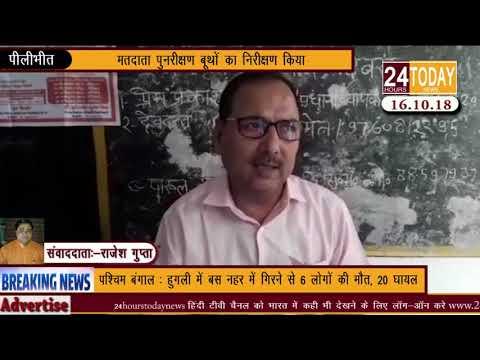 24hrstoday Breaking News:- मतदाता पुनरीक्षण बूथों का निरीक्षण कियाReport by Rajesh Gupta