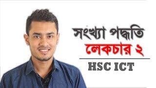 সংখ্যা পদ্ধতি লেকচার ২ || বাইনারি অক্টাল ডেসিমাল হেক্সাডেসিমাল পদ্ধতির গঠন || HSC ICT