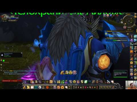 [World of Warcraft] [Обуздание дрекирьяров] 1080р60HD