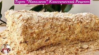 """Торт """"Наполеон""""  Классический Рецепт (Домашний и Очень Вкусный)   Russian Napoleon Cake Recipe"""