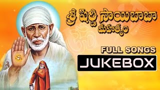 Shirdi Sai - Sri Shirdi Sai Baba Mahatyam Movie Songs Jukebox || Sai Baba Telugu Songs