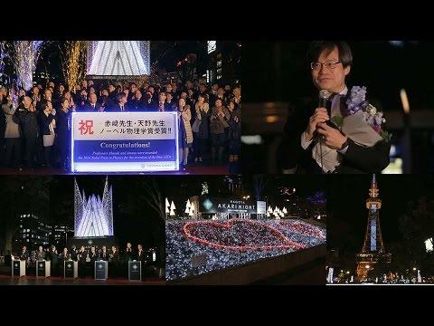 青色LED発祥の地名古屋 メモリアルイベント-NAGOYAアカリナイト2014 点灯式