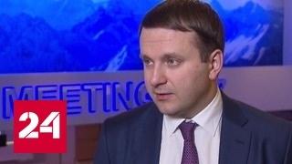Орешкин: рост экономики будет приводить к снижению безработицы