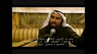 محاسبة النفس عند الصحابة الشيخ منصور الخالدي