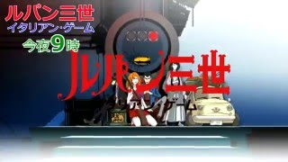 Lupin The Third The Italian Game Trailer
