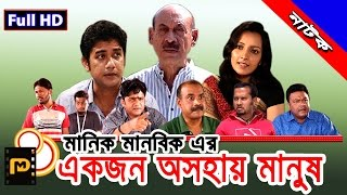 Ekjon Oshohai Manush | Bangla natok 2017 | ft  Abul Hayat, Hillol & Munmun | Drama & Telefilm