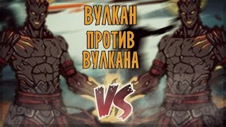 Shadow Fight 2 - Вулкан против Вулкана - Volcano vs Volcano!