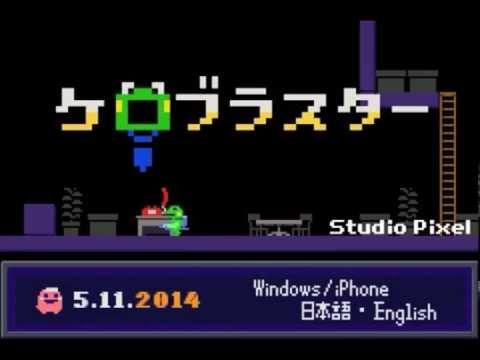 PS4で「ケロブラスター」が配信されてるよ。カエルが出張(という名の戦場から)会社に帰るゲームだよ