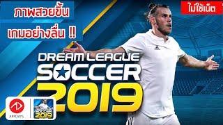 Dream League Soccer 2019 : รีวิวภาคใหม่ !! โคตรแจ่มเล่นลื่นหัวแตก !!