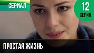 ▶️ Простая жизнь 12 серия - Мелодрама | Фильмы и сериалы - Русские мелодрамы