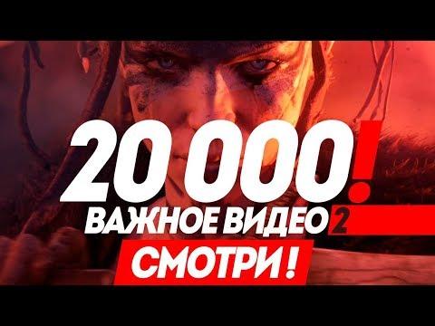 Второе обращение к подписчикам TVG! | Нас 20 000!