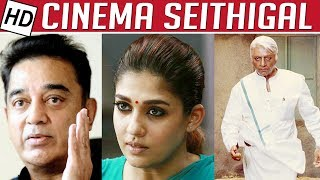 Nayanthara to pair up with Kamal Hassan in Indian -2 | Cinema Seithigal | Kalaignar TV