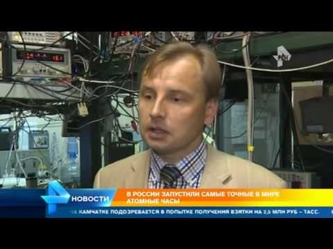 В России создали самые точные в мире атомные часы