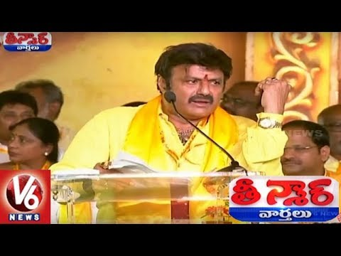 AP CM Chandrababu Naidu, Balakrishna Pays Tribute To Sr NTR At TDP Mahanadu | Teenmaar News
