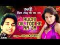रुची दिल तोड़ के ना जा   RUCHI DIL TOD KE NA JA - Latest Bhojpuri Romantic Song 2017   GOLU PANDEY