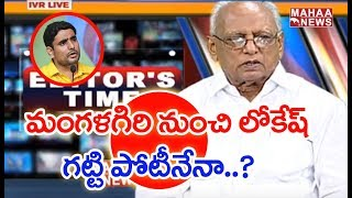 Tough Fight Between YCP And TDP In Mangalagiri Constituency   AP Full Details   Mahaa News