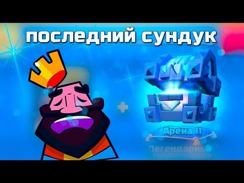 ЭТО ПОСЛЕДНИЙ СУНДУК НА ЭТОМ АККАУНТЕ | Clash Royale