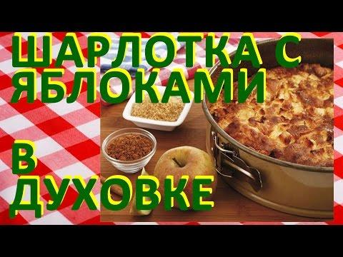 Как готовить яблоки в духовке - видео