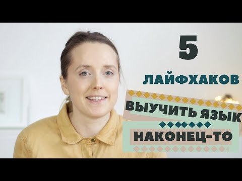 КАК ЗАГОВОРИТЬ НА ИНОСТРАННОМ ЯЗЫКЕ: 5 ЛАЙФХАКОВ