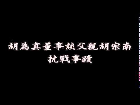 胡為真董事談父親胡宗南抗戰事蹟