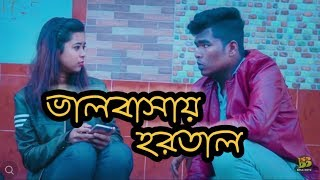 """ভালোবাসায় হরতাল"" 