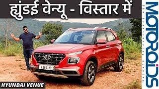 Hyundai Venue Review in Hindi | 1.0 Turbo DCT + Manual / 1.4 Diesel | In-Depth | Motoroids