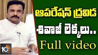 Hero Sivaji Explains about Operation Dravida Secrets
