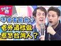 外國人不會看臉色?6個「惹怒台灣人」的白目行為! 2分之�
