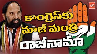 Telangana Congress Former Minister Shankar Rao Resigns To Party | Revanth Reddy | TRS