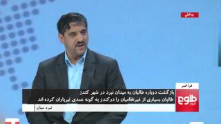 FARAKHABAR: Kunduz Battle Enters Its Ninth Day